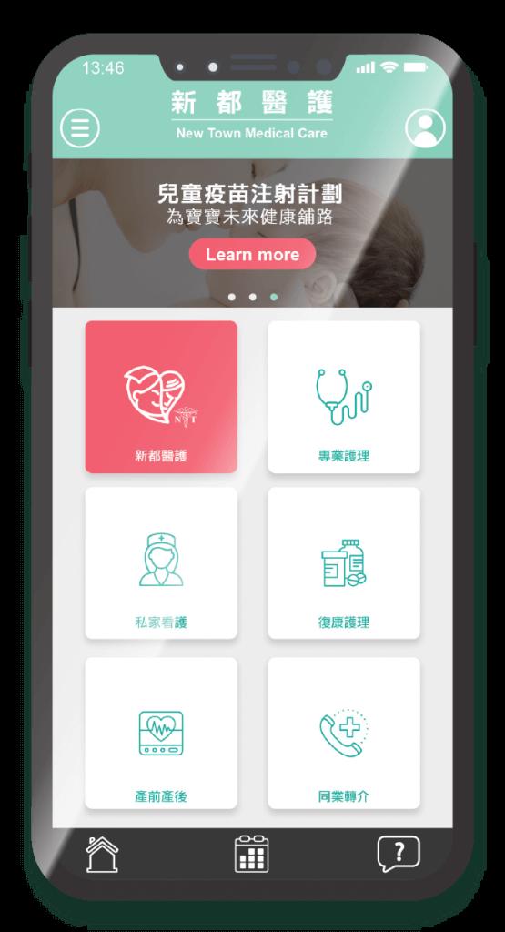 專業護理服務 App